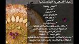 أطباق رمضانية-كيكة الشعيرية الباكستانية