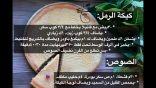 أطباق رمضانية-كيكة الرمل